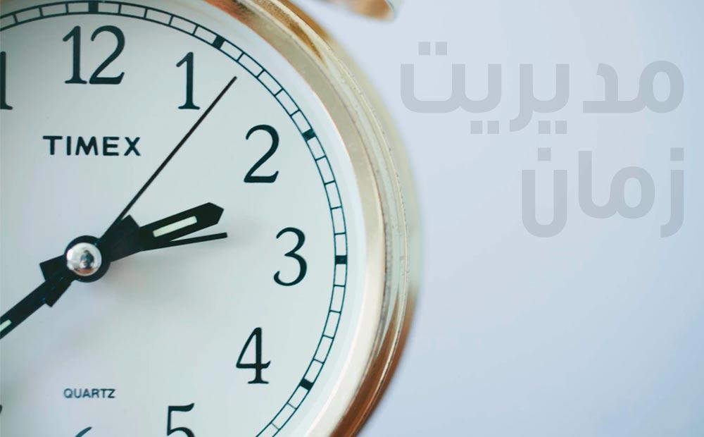 ۸ راهکار مهم برای مدیریت زمان