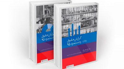نسخه چاپی گزارش حقوق و دستمزد ۹۵ منتشر شد