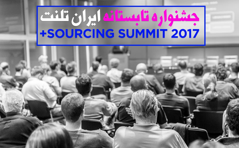 بهترینها را هوشمندانه استخدام و به رایگان در همایش Sourcing Summit شرکت کنید