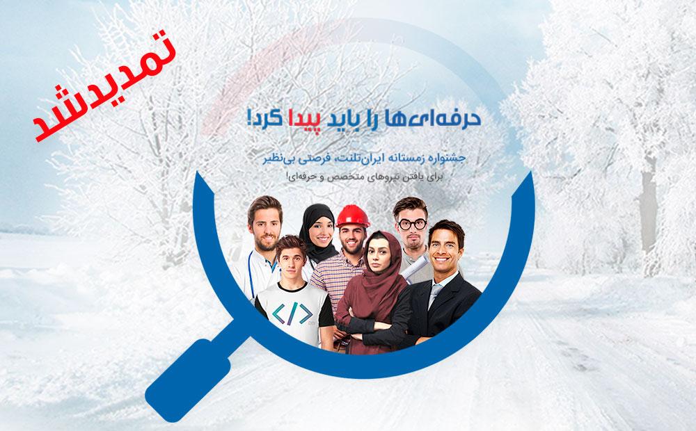 جشنواره زمستان ۹۶ ایران تلنت تمدید شد