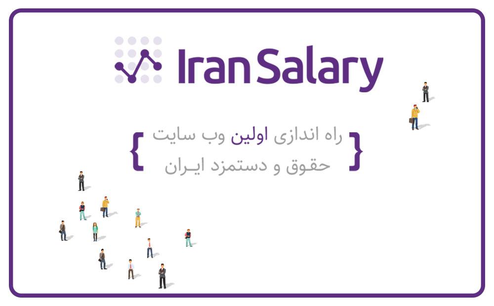 IranSalary، اولین وبسایت حقوق و دستمزد ایران راهاندازی شد