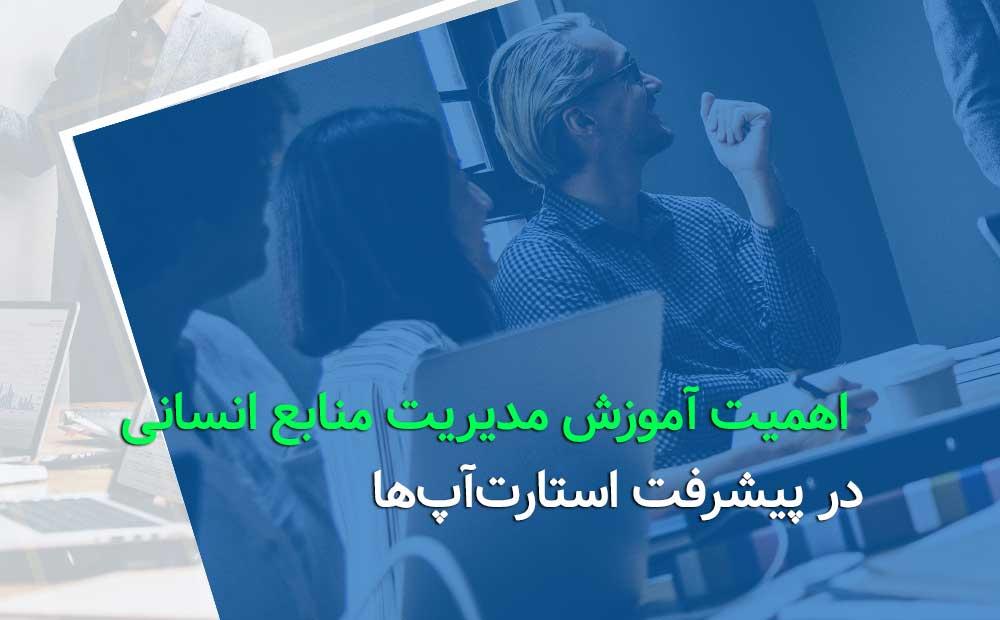 اهمیت آموزش مدیریت منابع انسانی در پیشرفت استارتآپها