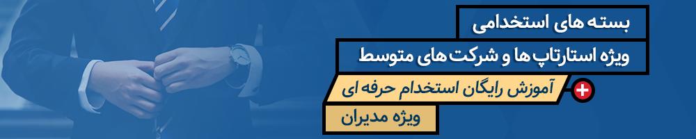 بسته های ایران تلنت ویژه استارتآپ ها