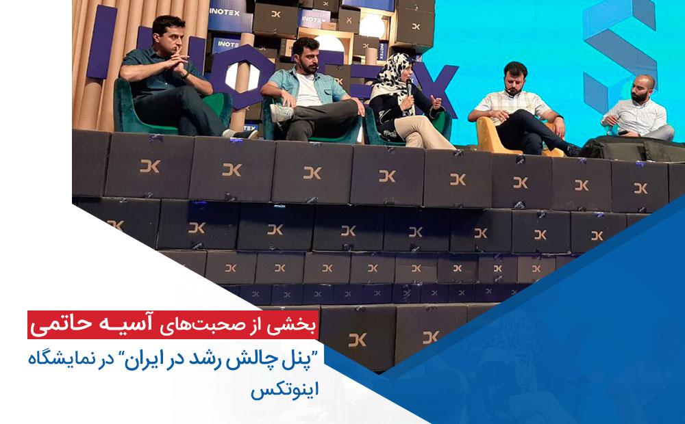 بخشهایی از صحبتهای آسیه حاتمی در پنل «چالش رشد در ایران» در نمایشگاه اینوتکس