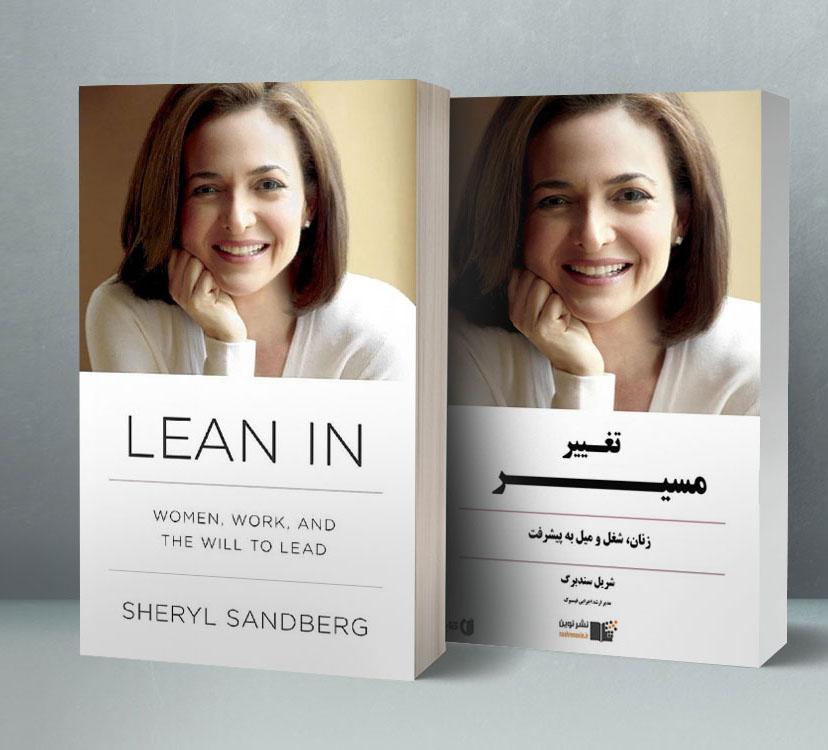 کتاب مسیر شغلی زنان