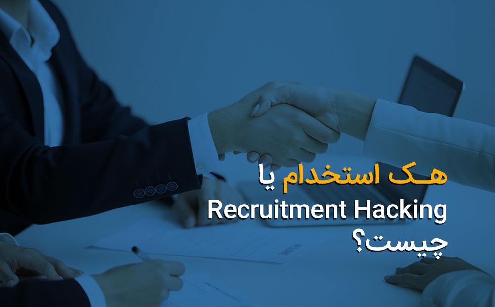 هک استخدام یا Recruitment Hacking چیست؟