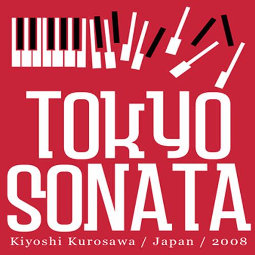 در نوروز 99 چه فیلمهایی ببینیم؟ سوناتای توکیو 2008 - Tokyo sonata 2008