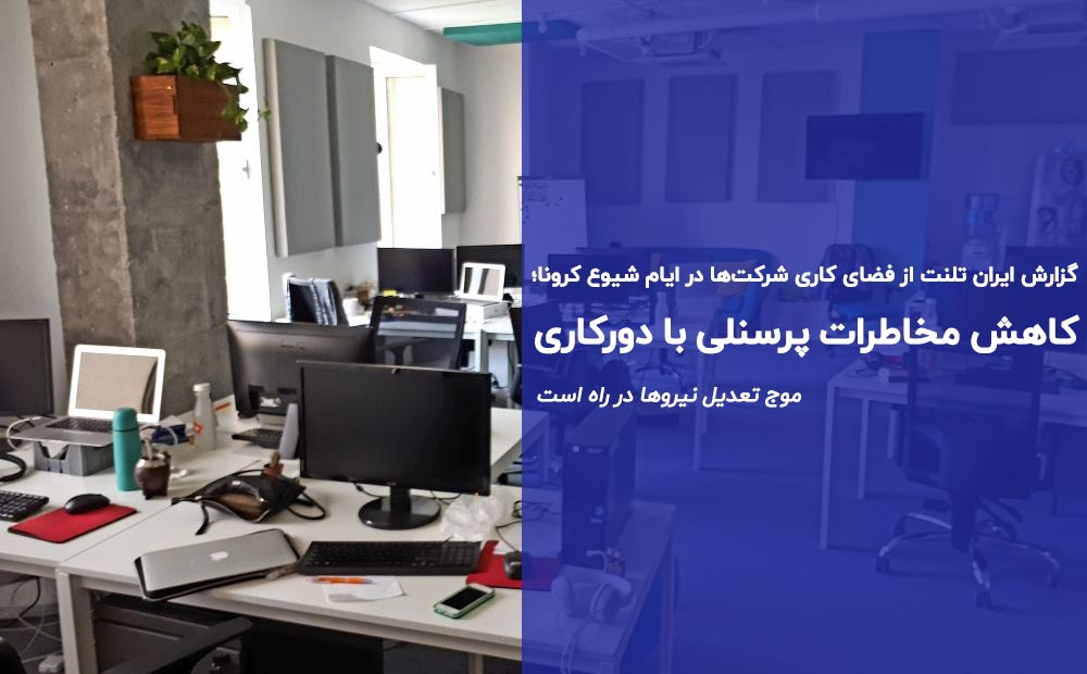 گزارش ایران تلنت از فضای کاری شرکتها در ایام شیوع کرونا