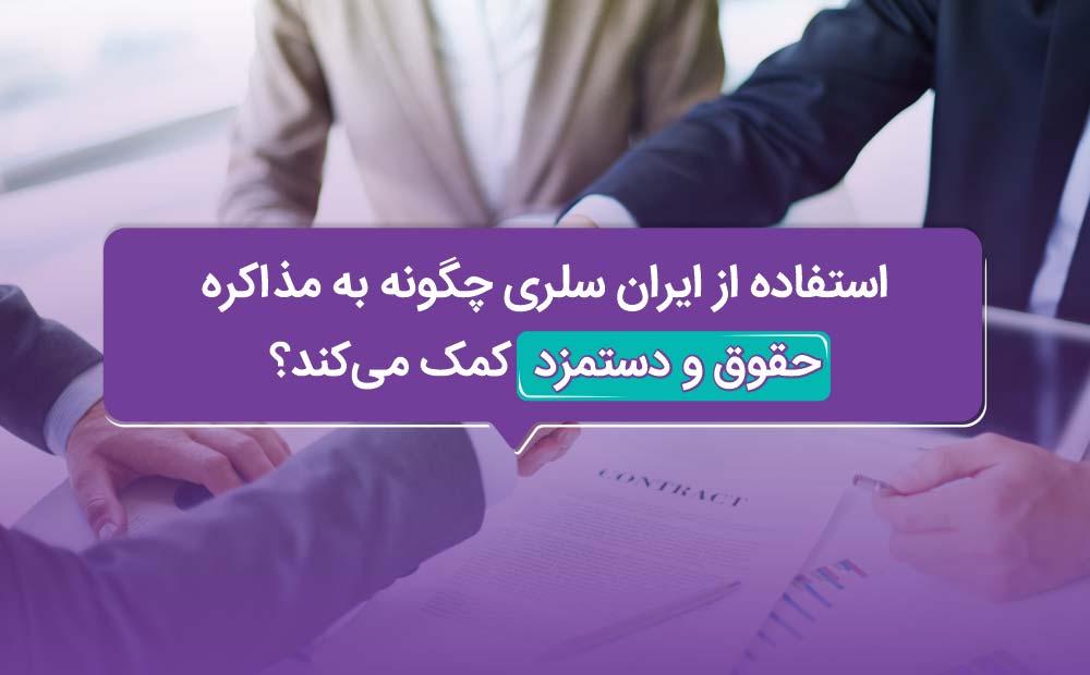 استفاده از ایران سلری چگونه به مذاکره حقوق و دستمزد کمک میکند؟