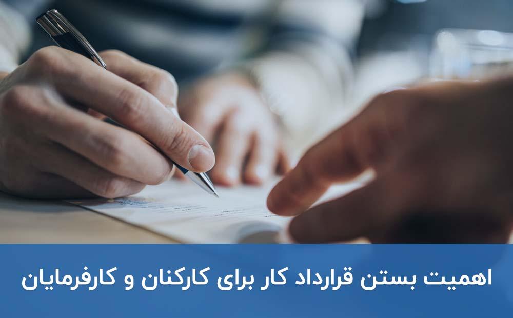 اهمیت بستن قرارداد کار برای کارکنان و کارفرمایان