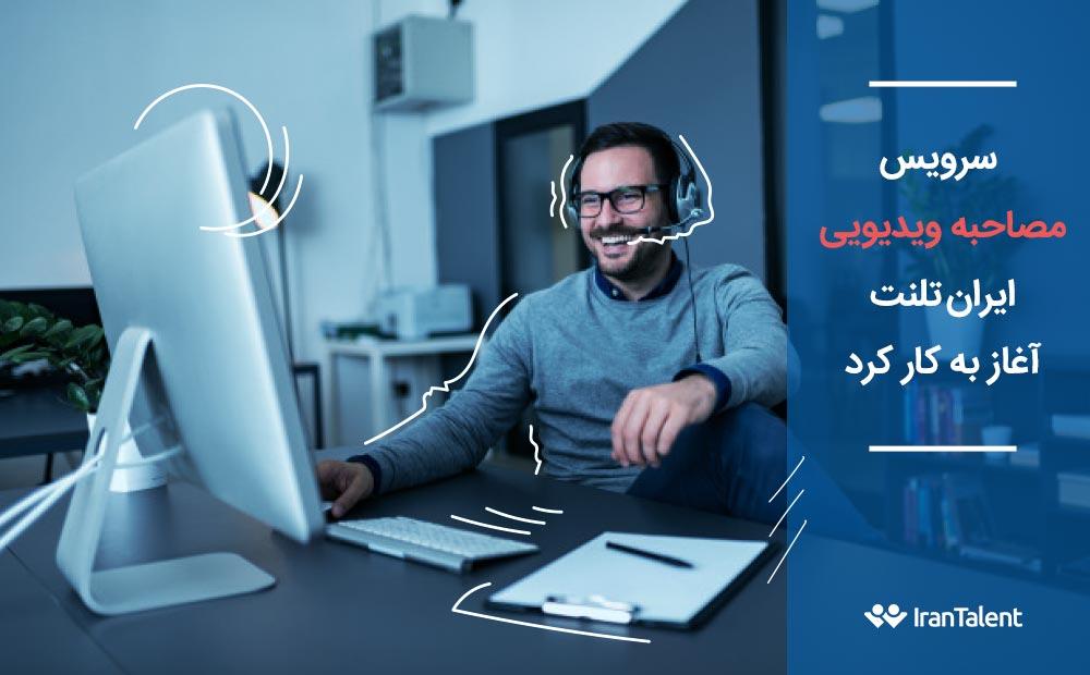 سرویس مصاحبه ویدیویی ایران تلنت آغاز به کار کرد