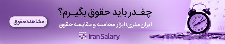 محاسبه حقوق ایران سالاری