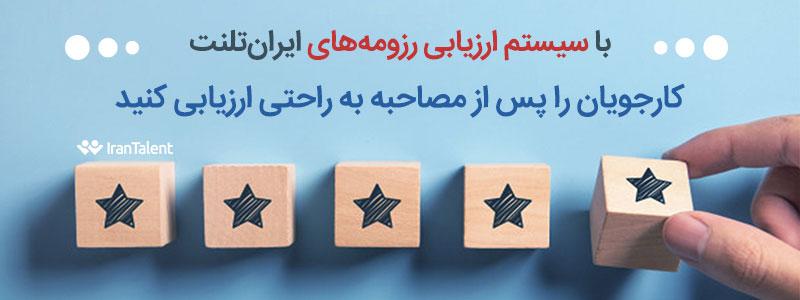 سیستم ارزیابی رزومه ایران تلنت