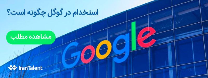 استخدام در گوگل