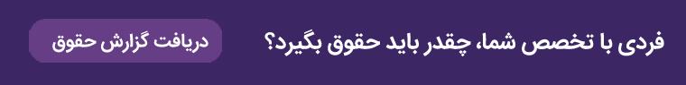ایران سلری – بهار